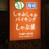 津田沼にしゃぶしゃぶ食べ放題に行ってきました