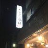 外食は新小岩のホルモン平田へ