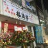 習志野駅近くにできた中華料理店にいってきました
