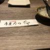 北習志野に新しくできた九州酒場にいってきました